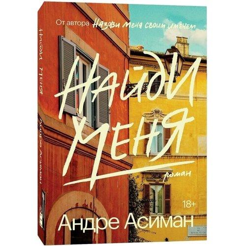 Андре Асиман. Найди меня