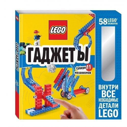 LEGO Гаджеты
