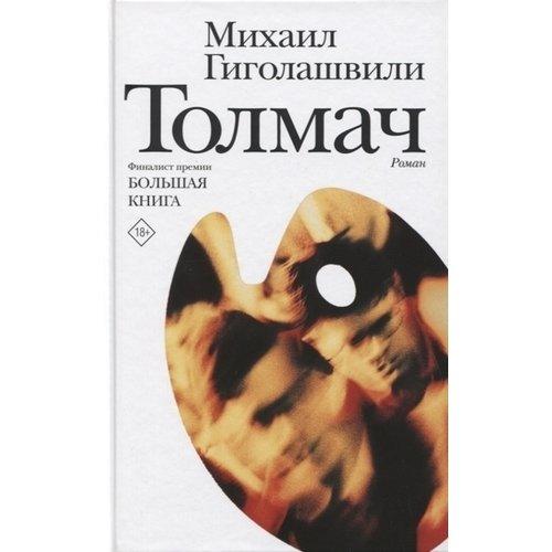 р сенникова михаил романов Толмач