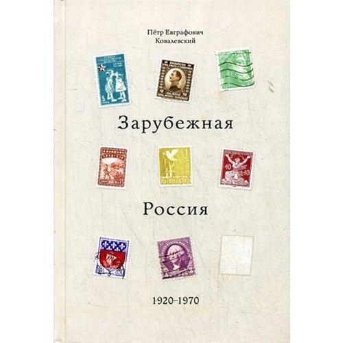 Зарубежная Россия 1920-1970