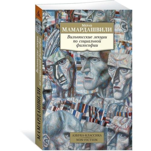 Вильнюсские лекции по социальной философии мамардашвили м вильнюсские лекции по социальной философии