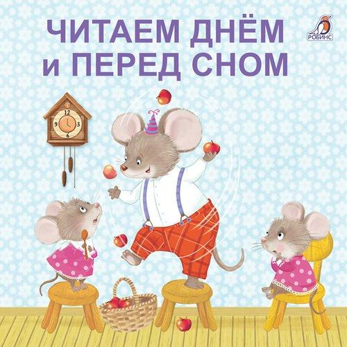 Евгений Сосновский. Читаем днем и перед сном недорого