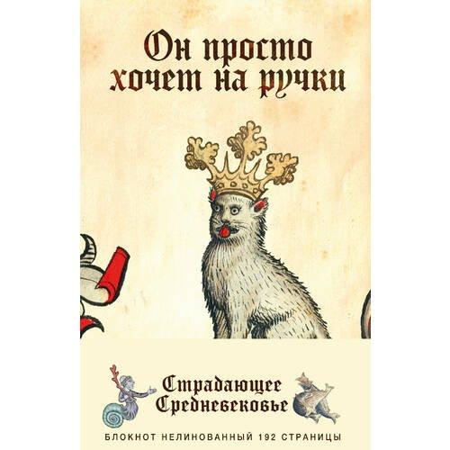 """Блокнот """"Страдающее Средневековье. Он просто хочет на ручки"""" А5, 96 листов"""