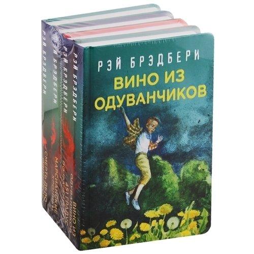 Рэй Брэдбери - лучшие произведения. Комплект из 4 книг