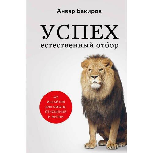 Анвар Бакиров Камилевич. Успех. Естественный отбор. 425 инсайтов для работы, отношений и жизни