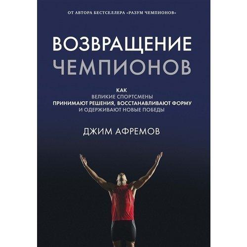 Джим Афремов. Возвращение чемпионов недорого