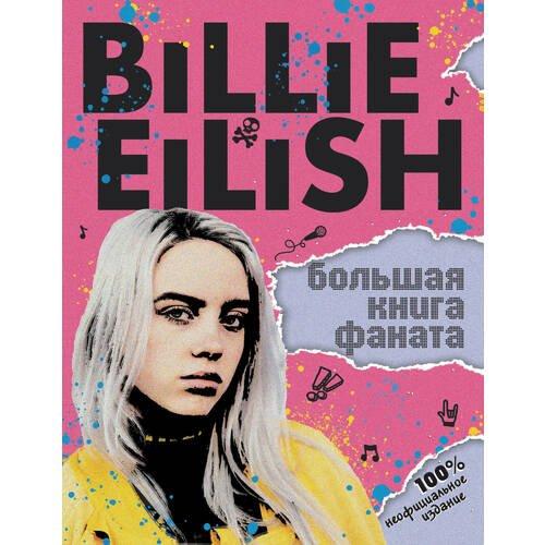 Салли Морган. Billie Eilish. Большая книга фаната