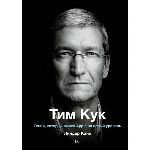 Тим Кук. Гений, который вывел Apple на новый уровень отсутствует прокачай мозг методом стива джобса