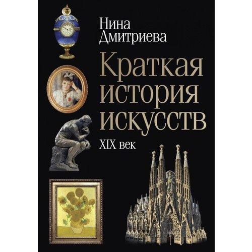 Нина Дмитриева. Краткая история искусств: XIX