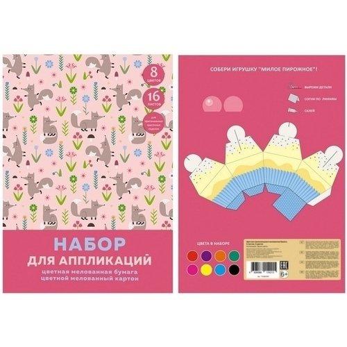 """Набор цветной мелованной бумаги и картона """"Лиса на прогулке"""" 16 листов, 20,5 х 29 см"""