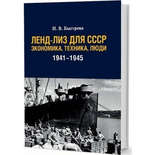 Ленд-лиз для СССР: Экономика, техника, люди