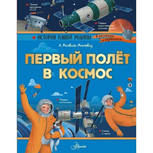 Первый полёт в космос монвиж монтвид александр игоревич первый полёт в космос