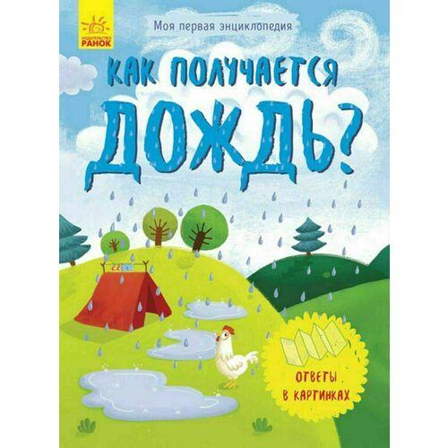 Моя первая энциклопедия. Как появляется дождь?