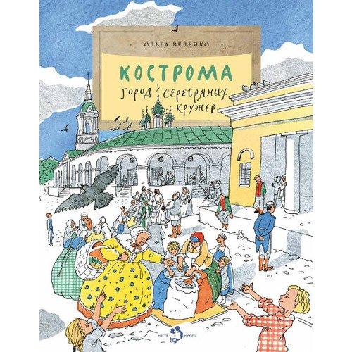 Ольга Велейко. Кострома. Город серебряных кружев