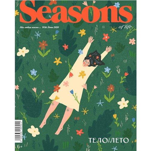 """Журнал """"Seasons of life"""" Выпуск № 56 (лето 2020)"""