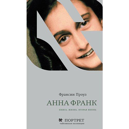 Анна Франк. Книга. Жизнь. Вторая жизнь