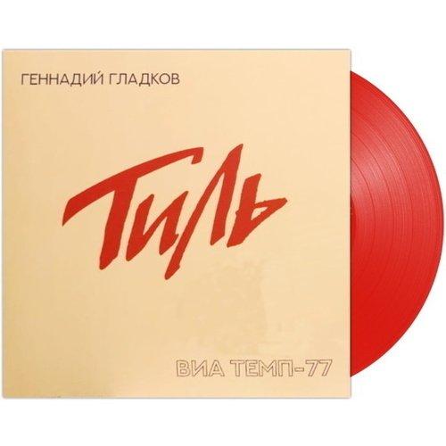 Виниловая пластинка Геннадий Гладков - Тиль. ВИАТемп-77