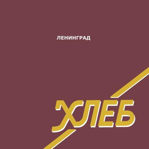 Ленинград - Хлеб
