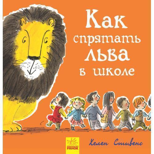 Хелен Стивенс. Как спрятать льва в школе стивенс хелен как спрятать льва