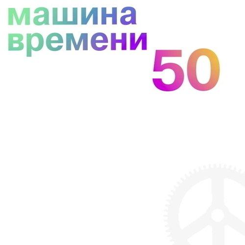 Виниловая пластинка Машина Времени - 50. 6 LP