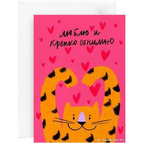 Открытка Влюбленный леопард, 13 х 18 см открытка свадьба 13 х 18 см