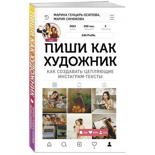 Купить Марина Генцарь-Осипова. Пиши, как художник. Как создавать цепляющие инстаграм-тексты: 440 р., доставка , фото, отзывы