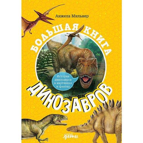 Анжела Мильнер. Большая книга динозавров