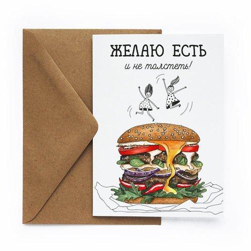 Открытка «Желаю есть»