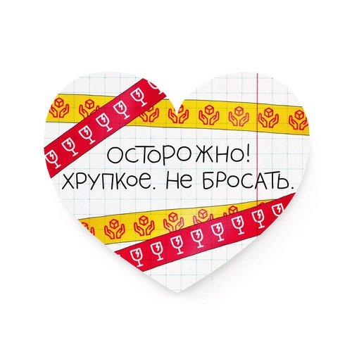 Сердце «Хрупкое»
