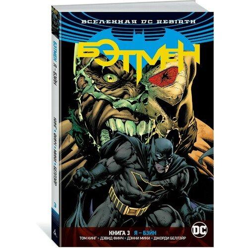 Том Кинг. Вселенная DC. Rebirth. Бэтмен. Книга 3. Я - Бэйн
