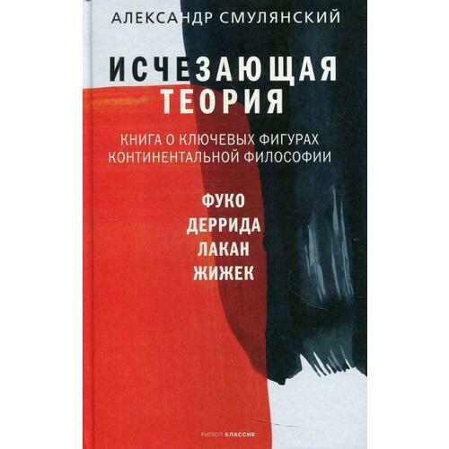 Александр Смулянский. Исчезающая теория