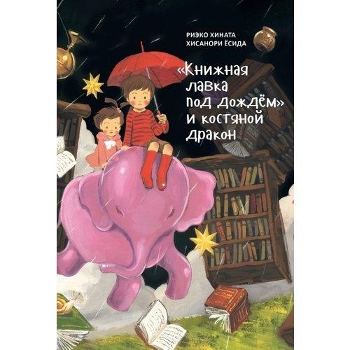 Риэко Хината. Книжная лавка под дождем и костяной дракон
