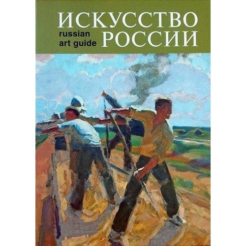 Лавриненко Е.П.. Искусство России 2021 год
