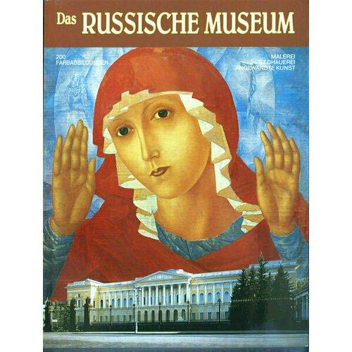 Гусев В.А.. Русский музей. Путеводитель