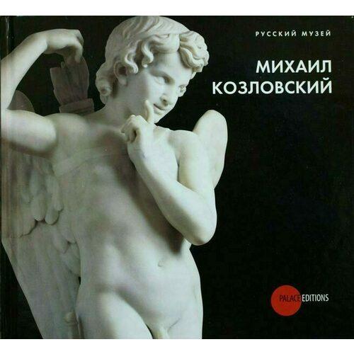 Карпова Е.В.. Козловский Михаил 1753-1802. Великий русский скульптор