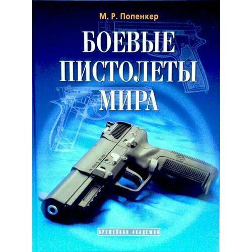 Попенкер М.. Боевые пистолеты мира. Развитие служебных самозарядных пистолетов для армии и полиции с 1945 г. до наших дней