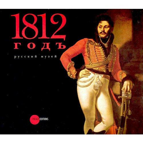 Голдовский Г.Н.. 1812 год в произведениях искусства из собрания Русского музея