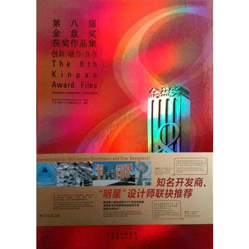The 8th Kinpan Award Files