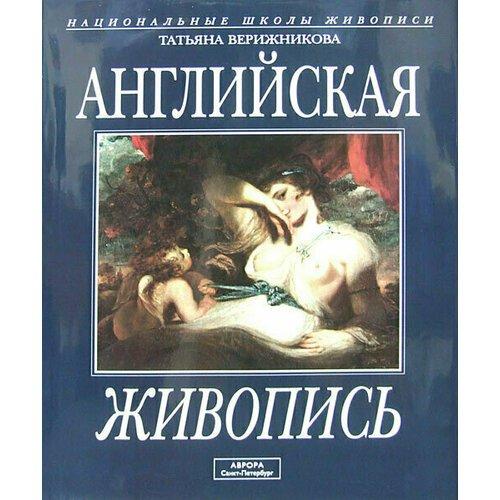 Верижникова Т.Ф.. Английская живопись