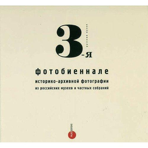 Петрова Е.. 3-я фотобиеннале историко-архивной фотографии из российских музеев и частных архивов