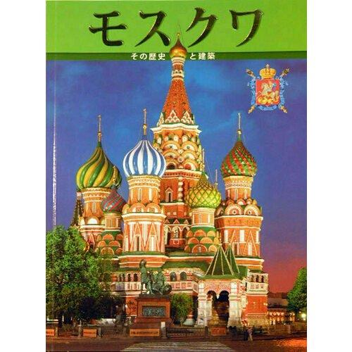 Вишневская Т.. Москва. Архитектура. История