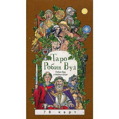 Робин Вуд. Таро Робин Вуд (78 карт) + книга с комментариями недорого