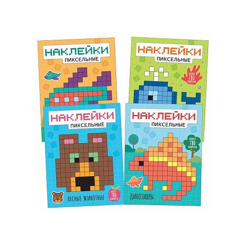 Пиксельные наклейки. Набор из 4 книг.