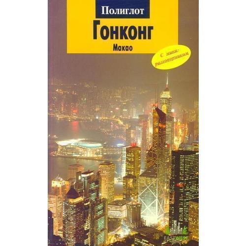 Путеводитель Гонконг и Макао зеленый чай макао