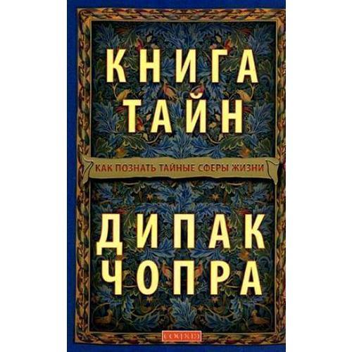 Книга тайн. Как познать тайные сферы жизни книга тайн