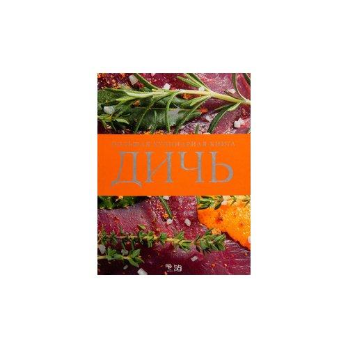 Дичь. Большая кулинарная книга самокат большая кулинарная книга городка с 6 лет