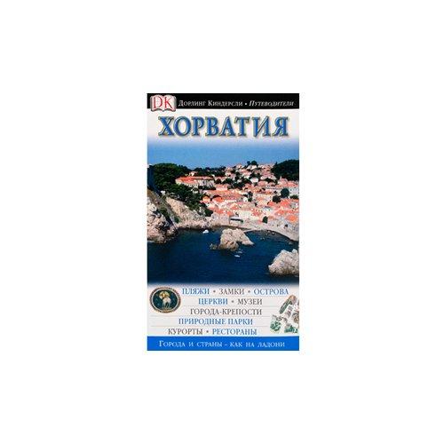 2a0b725c03b1 Книга «Путеводитель Хорватия» – купить по цене 860 руб. в интернет ...