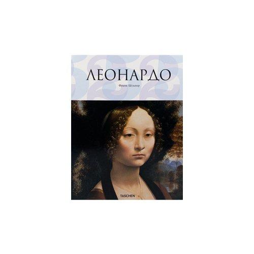 Леонардо михаил михайлович филиппов леонардо да винчи как художник ученый и философ