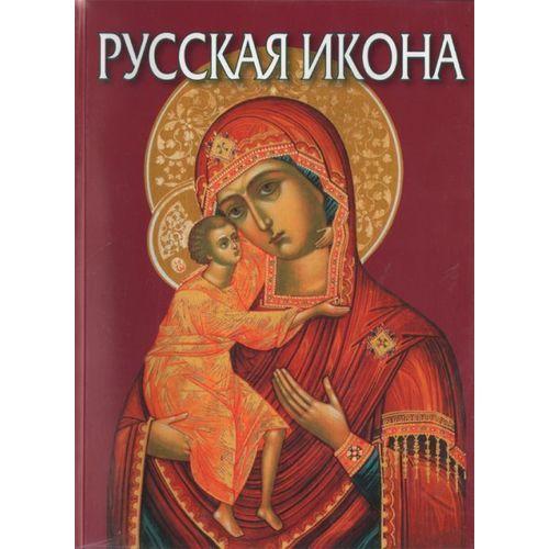 Альбом Русская икона, русский язык альбом русская икона русский язык