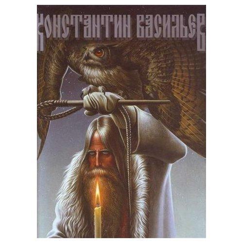 Константин васильев доронин аи искусство подарочные издания книги